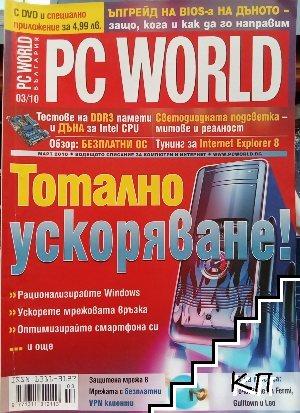 PC World. Бр. 3 / 2010