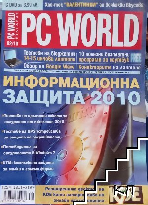 PC World. Бр. 2 / 2010