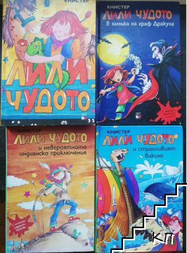 Лили Чудото / Лили Чудото и замъка на граф Дракула / Лили Чудото и страхливия викинг / Лили Чудото и невероятното индианско приключение