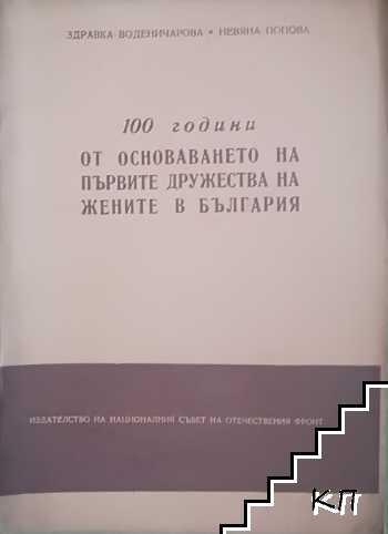 100 години от основаването на първите дружества на жените в България