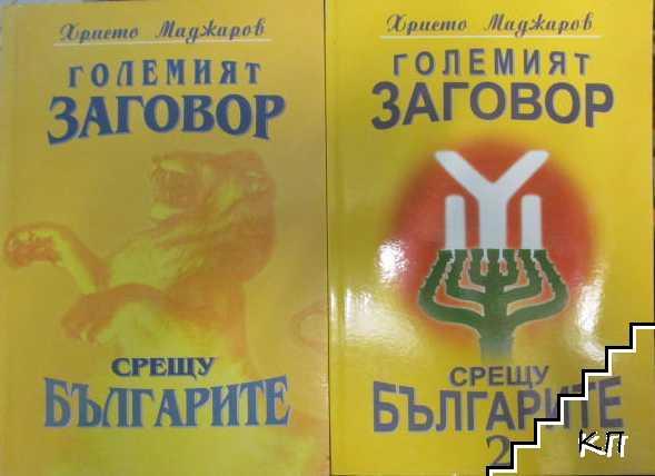 Големият заговор срещу българите. Книга 1-2
