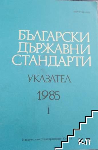 Български държавни стандарти. Указател 1985. Том 1