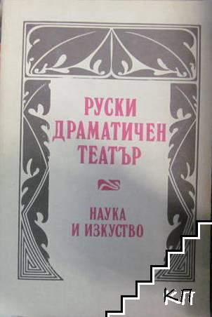 Руски драматичен театър