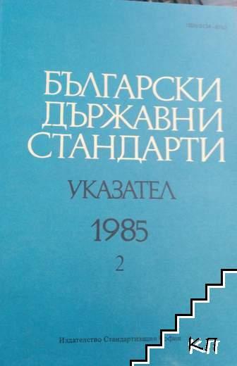 Български държавни стандарти. Указател 1985. Том 2