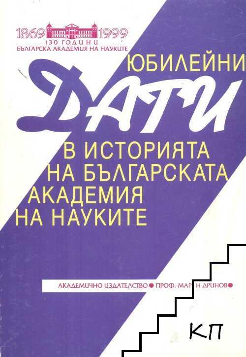 Юбилейни дати в историята на Българската академия на науките