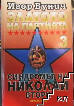 Златото на Партията. Книга 3: Синдромът на Николай Втори