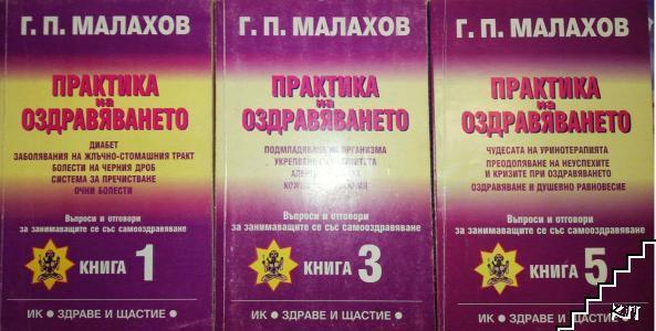 Г. П. Малахов. Комплект от 7 книги