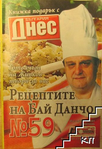 Рецептите на бай Данчо. Бр. 59