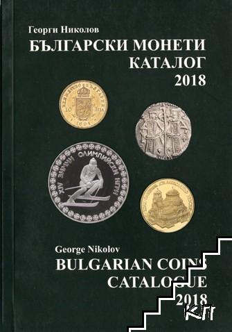 Български монети каталог 2018
