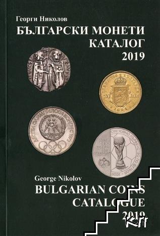 Български монети каталог 2019