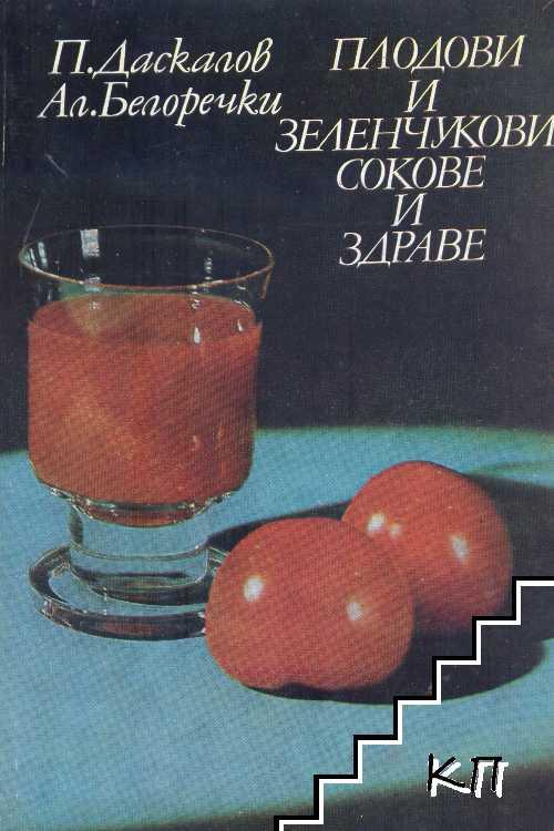 Плодови и зеленчукови сокове и здраве