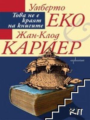 Това не е краят на книгите