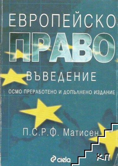 Европейско право. Въведение