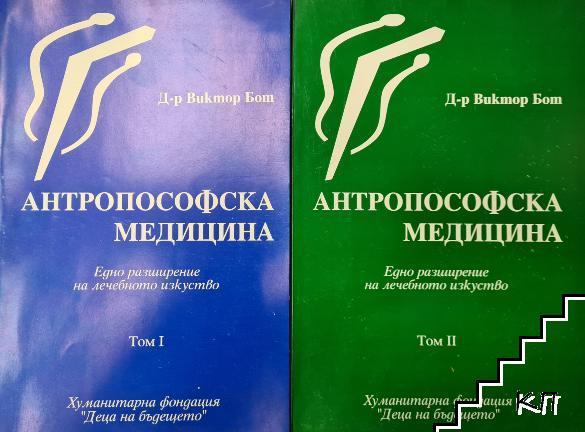 Антропософска медицина. Том 1-2