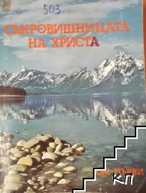 Съкровищницата на Христа. Том 1