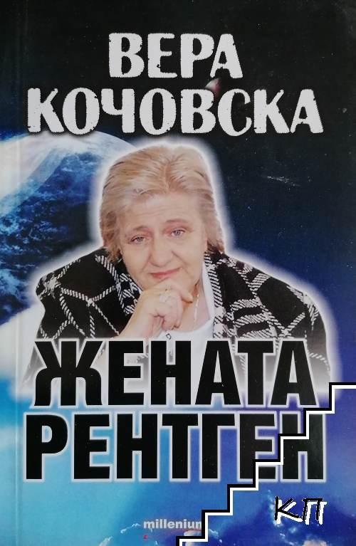 Вера Кочовска - жената рентген