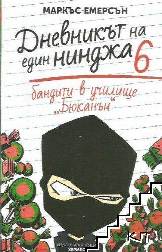 Дневникът на един нинджа. Книга 6