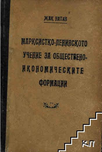 Марксистко-ленинското учение за обществено-икономическите формации