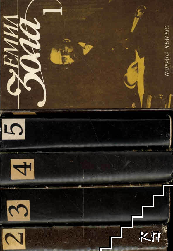 Избрани творби в шест тома. Том 1-5