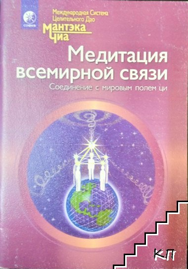 Медитация всемирной связи. Соединение с мировым полем ци для исцеления себя и других