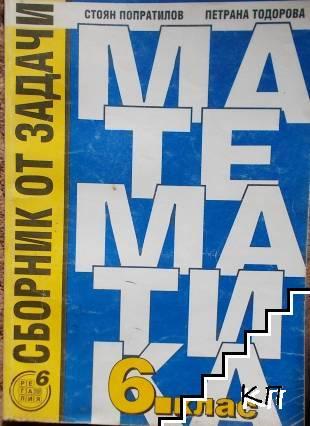 Сборник от задачи по математика за 6. клас