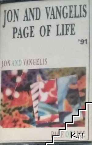 Page of Life