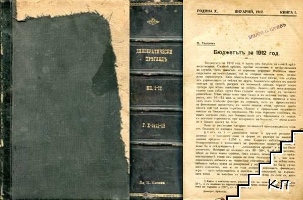 Демократически прегледъ. Кн. 1-10 / 1912-1913