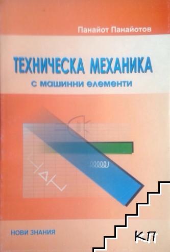 Техническа механика с машинни елементи