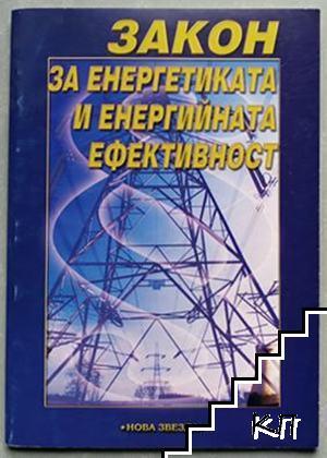Закон за енергетиката и енергийната ефективност