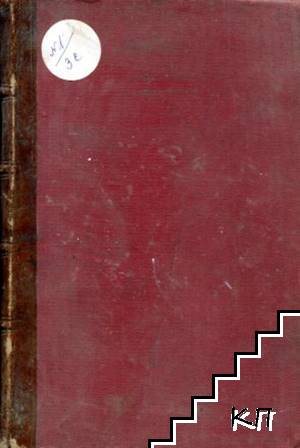 Народна целина. Бр. 1-5 / 1926; Бр. 1-8 / 1927