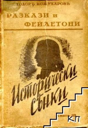 Разкази и фейлетони. Книга 3: Исторически сенки