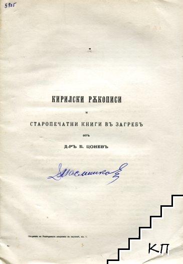 Кирилски ръкописи и старопечатни книги въ Загребъ