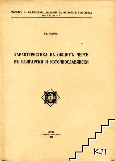 Характеристика на общите черти въ български и източнославянски