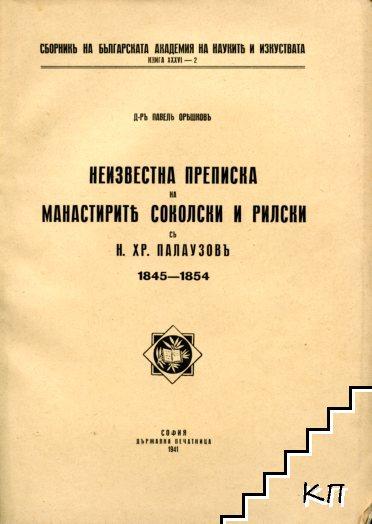 Неизвестна преписка на манастирите Соколски и Рилски съ Н. Хр. Палаузовъ 1845-1854