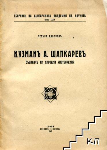 Кузманъ А. Шапкаревъ, събирачъ на народни умотворения
