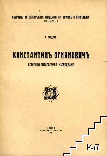 Константинъ Огняновичъ