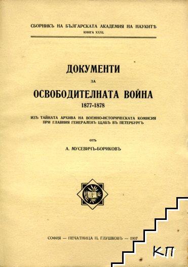 Документи за Освободителната война 1877-1878