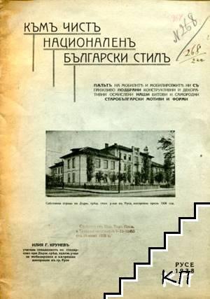 Къмъ чистъ националенъ български стилъ