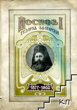 Йосифъ I, екзархъ български (1877-1902)