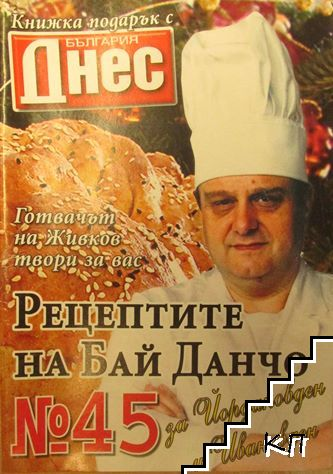 Рецептите на бай Данчо. Бр. 45