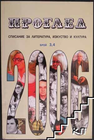 Проглед. Бр. 3-4 / 2006