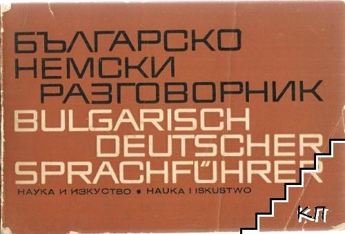 Българско-немски разговорник / Bulgarisch-deutscher Sprachführer