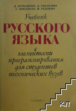 Учебник русского языка с элементов программирования для студентов технических вузов