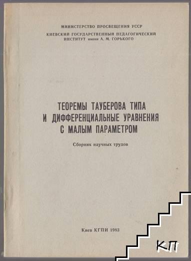 Теоремы тауберова типа и дифференциальные уравнения с малым параметром