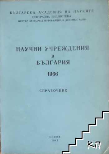Научни учреждения в България 1966