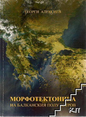 Морфология на балканския полуостров