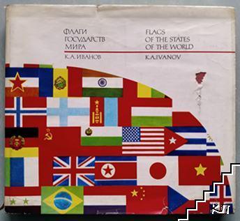 Флаги государств мира