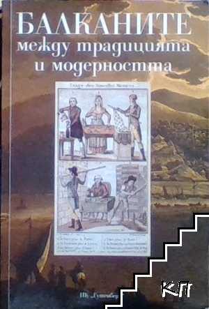 Балканите между традицията и модерността