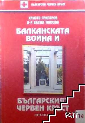 Балканската война и Българският червен кръст (1912-1913 г.)