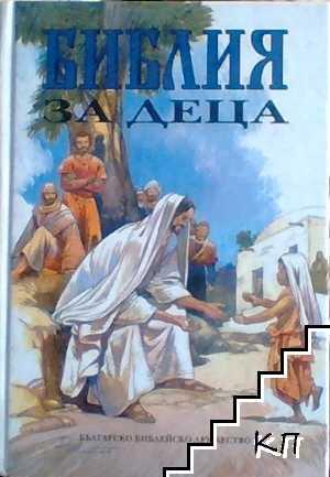 Библия за деца, преразказана от Анн де Грааф